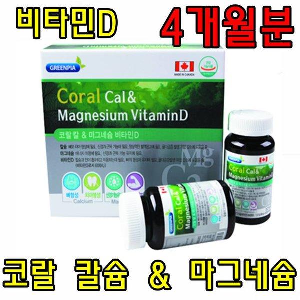 눈밑떨림 코랄칼슘 약4개월분 약국 마그네슘 비타민D