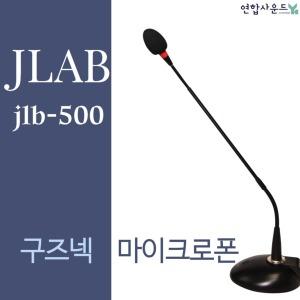 JLAB구즈넥 마이크 jlb-500 회의용 방송용MIC스탠드