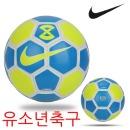 나이키축구공4호 유소년축구공 SC3506-486