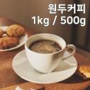 원두커피 1kg 브라질 산토스
