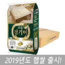 진품경기미 20kg 19년산 (박스포장)/쌀