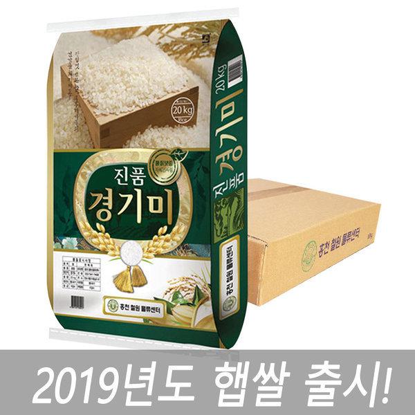 진품경기미 20kg 19년산 (박스포장)