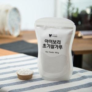 아이보리 초기쌀가루 400g 국산 유기농 백미 100%