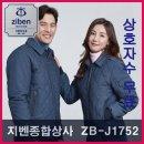 (지벤종합상사) ZB-J1752 겨울작업복.유니폼.파카.점퍼