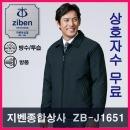 (지벤종합상사) ZB-J1651 지벤작업복.방수.겨울잠바