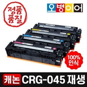 캐논 CRG-045 재생토너 MF635CXZ MF633CDW LBP611CNZ