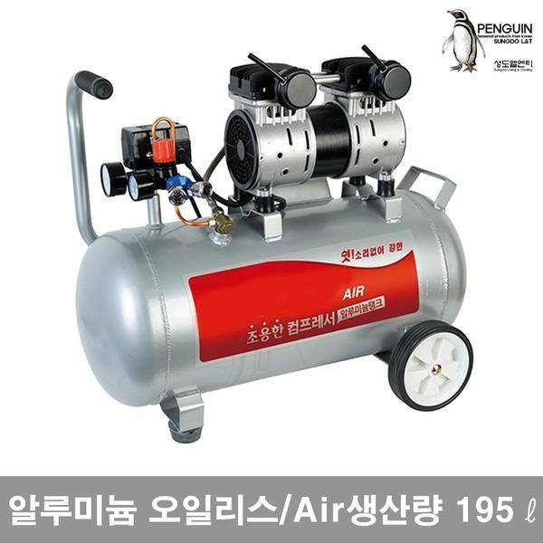 무오일 알루미늄 콤프레샤 DS3050A/에어195L 컴프레셔