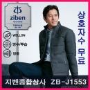 (지벤종합상사) ZB-J1553 지벤작업복.작업복.웰론.잠바