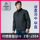 (지벤종합상사) ZB-J354 겨울작업복.유니폼.동복.점퍼
