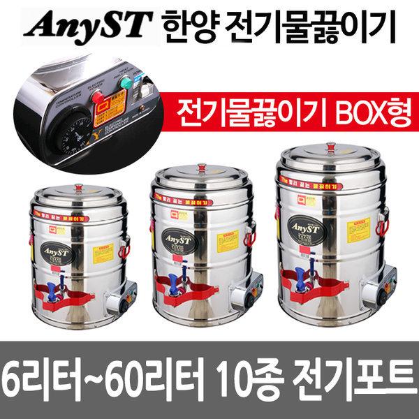 한양금속 박스형 전기물끓이기 전기물통 10종 온수통