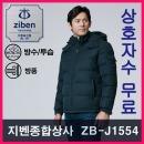(지벤종합상사) ZB-J1554 작업복.유니폼.웰론.겨울점퍼