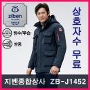 (지벤종합상사) ZB-J1452 작업복.유니폼.방한.동복점퍼