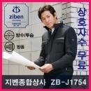 (지벤종합상사) ZB-J1754 겨울작업복.유니폼.방풍.방수