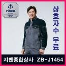 (지벤종합상사) ZB-J1454 지벤작업복.겨울유니폼.점퍼