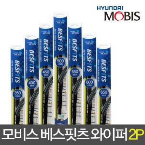 모비스 하이브리드 와이퍼 2P 셀토스 (600+450)