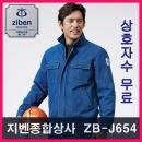 (지벤종합상사) ZB-J654 작업복.유니폼.순면.방한점퍼