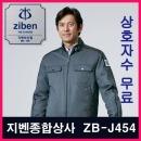 (지벤종합상사) ZB-J454 작업복.유니폼.동복.방한점퍼