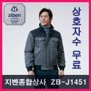 (지벤종합상사) ZB-J1451 겨울작업복.지벤유니폼.점퍼