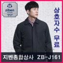 (지벤종합상사) ZB-J161 지벤작업복.유니폼.방한.점퍼