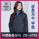 (지벤종합상사) ZB-J752 작업복.유니폼.방한복.동점퍼