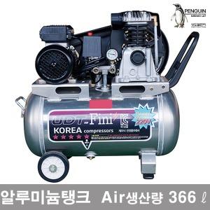 국산 알루미늄 콤프레샤 DA550/에어366L 컴프레셔