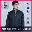 (지벤종합상사) ZB-J1252 겨울작업복.유니폼.동복.방한