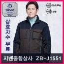 (지벤종합상사) ZB-J1551 작업복.유니폼.동복.방한점퍼