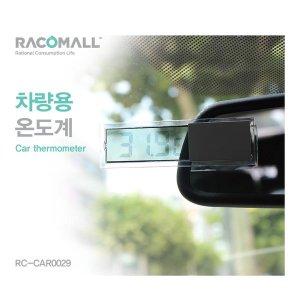 차량용 온도계 디지털 LED 2인치 자동차용품 유리부착