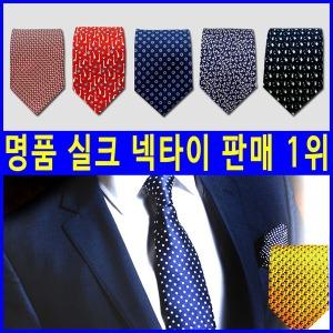 명품 고급 실크넥타이/백화점납품/수동/패션캐릭터/