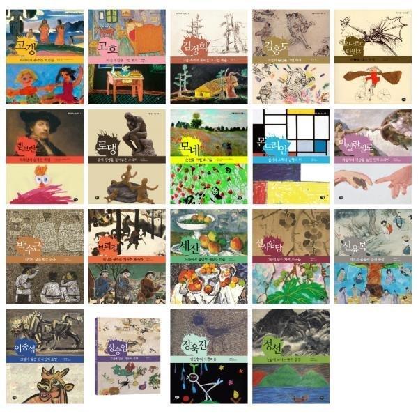 다림 예술가들이 사는 마을 시리즈 세트(전19권)