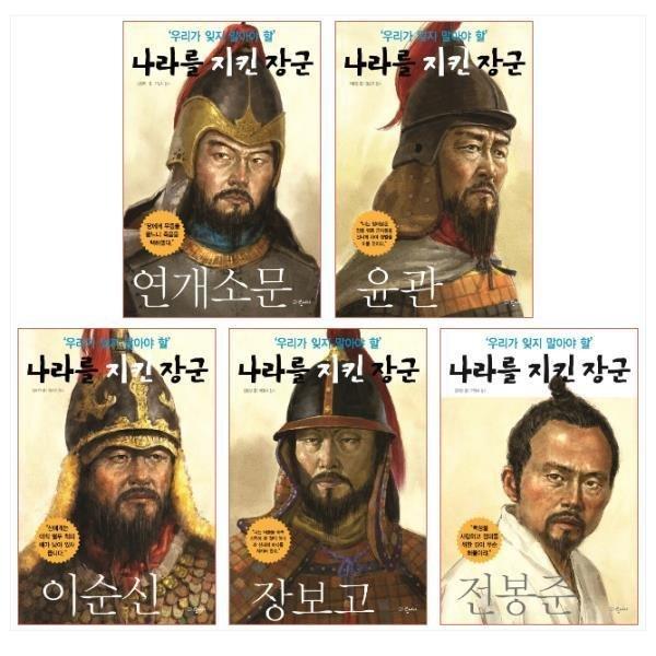 파랑새 우리가 잊지 말아야 할 나라를 지킨 장군 5종 세트 (개정판)(전5권)