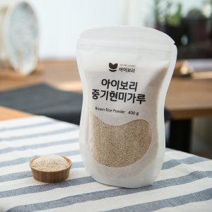 아이보리 중기현미가루 400g 국산 유기농 현미 100%