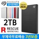 외장하드 2TB 블랙 New Backup Plus S +파우치+정품