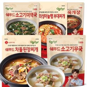 국내산 소고기 듬뿍 미역국/무국/육개장 3개 골라담기