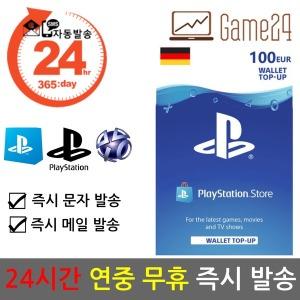 (즉시발송) 소니 독일 PSN 기프트카드 100유로 EUR