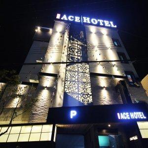 |최대 10만원 할인||경남 모텔| 통영 에이스 호텔 (거제 통영 고성)