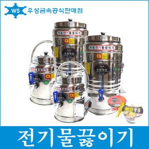 우성금속 전기물끓이기 전기물통 온수통 9종 6호~80호