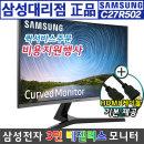 삼성 C27R502 68cm LED 커브드 PC 모니터 (퀵비용지원)