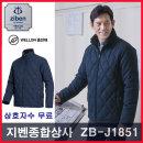(지벤종합상사) ZB-J1851 작업복.유니폼.겨울잠바.웰론