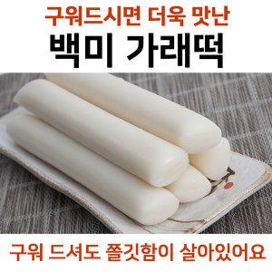 다원 웰푸드 시원해야 맛있는 백미 가래떡 530g 2봉