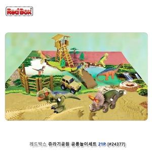 레드박스 쥬라기공원 공룡놀이세트21P (24377)