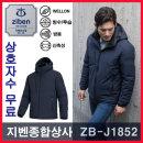 (지벤종합상사) ZB-J1852 지벤작업복.유니폼.겨울잠바