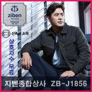 (지벤종합상사) ZB-J1856 지벤작업복.유니폼.패딩.스판