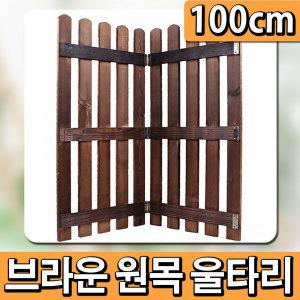 브라운 원목 울타리 100cm 연결형 조립울타리 정원