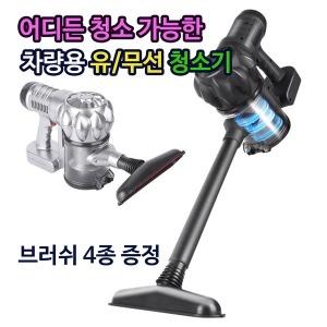 더쎈 유무선 청소기/차량용청소기/가정/사무실청소기