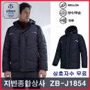 (지벤종합상사) ZB-J1854 겨울작업복.웰론.방풍.방수