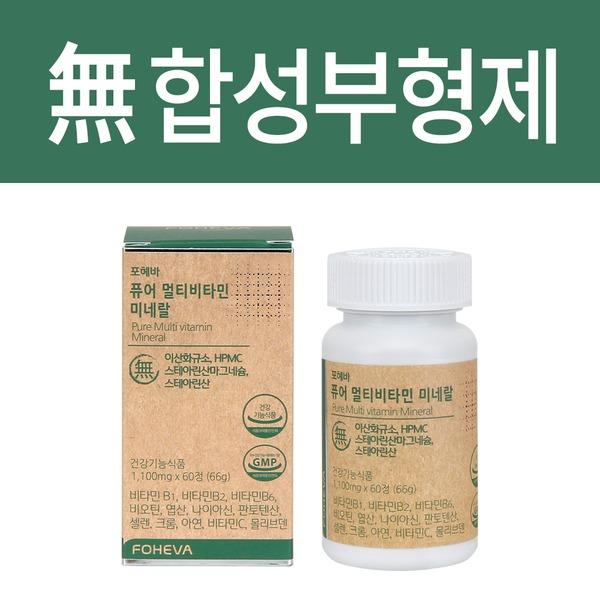 포헤바 퓨어 멀티비타민 미네랄 / 천연 종합영양제