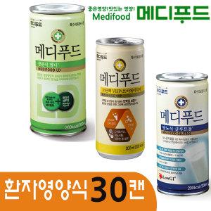 메디푸드 환자영양식 환자식 환자죽 영양죽 단백질 30