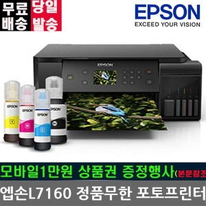 엡손 완성형 정품무한 포토프린터 L7160 컬러프린터 a