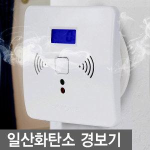 일산화탄소 경보기 / 측정기 감지기 휴대용 가정 펜션
